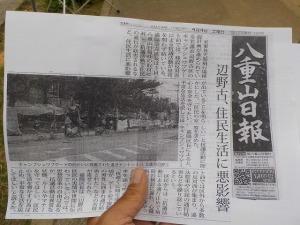 8テントを批難する「八重山日報」記事が配布された